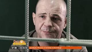 Донбас.Реалии: как боевики используют заключенных в тюрьмах Л/ДНР