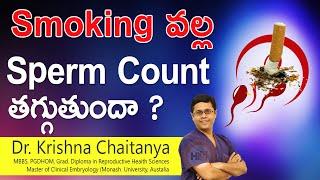 Smoking వల్ల Sperm count తగ్గుతుందా ? | Dr M Krishna Chaitanya | Embryologist | Hi9