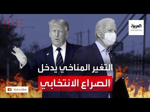 العرب اليوم - شاهد: التغير المناخي يدخل ساحة الخلاف بين ترمب وبايدن