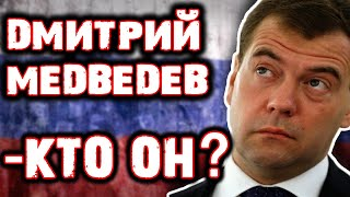 ДМИТРИЙ МЕДВЕДЕВ - КТО ОН...?