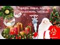 Со Старым Новым годом 2021 музыкальная открытка🎄☃️ Новогоднее видео поздравление  ☃️🎄