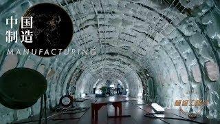 超级工程Ⅲ 第四集 中国制造【China's Mega ProjectsⅢ EP04 Manufacturing】