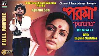 Parama   পরমা   Bengali Full Movie   Rakhi Gulzar   A National Award Film By Aparna Sen   Subtitled