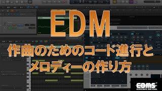 EDM 作曲のためのコードとコード進行 メロディーの作り方1