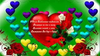 Поздравление с днем Святого Валентина .Исп  песни Александр Айвазов День Св Валентина