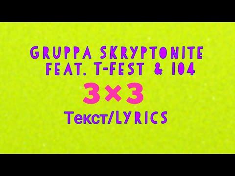 Gruppa Skryptonite feat. T-fest, 104 3 на 3 текст/lyrics