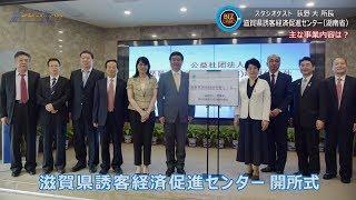 2019年11月9日放送分 滋賀経済NOW