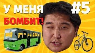 Легендарные автобусы Алматы. У меня бомбит #5