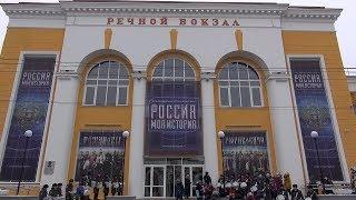 Выставка «Россия – моя история»