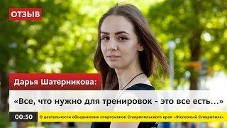 Отзыв участницы спортивного объединения «Железный Ставрополь» о жилом районе «Гармония»