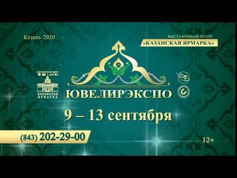 ЮвелирЭкспо. Казань 2020