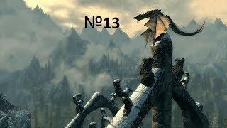 TES: Skyrim - на 100% - без быст. перемещения - часть 13