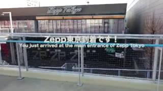 Zepp東京行き方1-東京テレポート駅ご利用の際/DirectiontoZeppTokyoFromTokyoTeleportStation