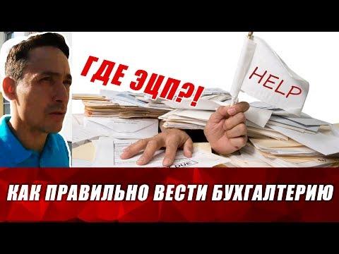 Что должен делать главный бухгалтер? ЭЦП, бухгалтерский учет и база 1c. Бизнес и налоги.