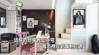 【設計家】第56集預告: 打造家的手感幸福味 採光好的新婚小住宅