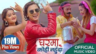 Maya Garaula Ft .Paul Shah,Sudhir Shrestha,Usha,Sunisha | New Song By Saroj Oli, Asmita Adhikari