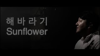 이문세(Lee Moon Sae) - 해바라기 [Covered By Gwook2]