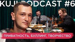 Олег Навальный (KuJi Podcast 6)