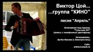 Виктор Цой (Кино) - Апрель (кавер под гармонь)