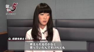 『龍が如く5夢、叶えし者』メイキング映像「釘宮理恵」編