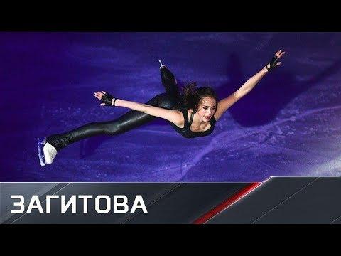 Алина, загитова - российская фигуристка, выступающая в одиночном катании