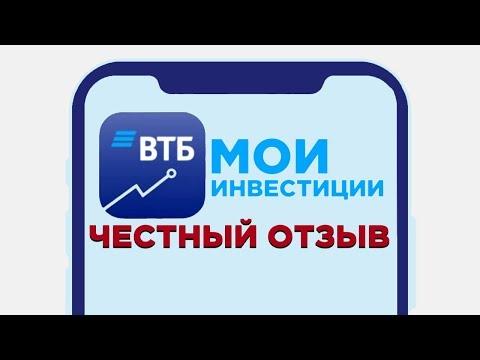 ВТБ Мои Инвестиции: честный отзыв о брокере / Тарифы ВТБ, обзор приложения, ИИС в 2020 году