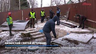 Казанский святой источник