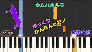 【かんたんゆっくりピアノ】米津玄師/カムパネルラ