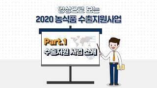 [영상뉴스] KATI - 농식품 수출지원사업 가이드북 Part.1