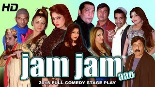 JAM JAM AAO 2018 (FULL) AFREEN KHAN & SHAHID KHAN NEW STAGE DRAMA - HI-TECH MUSIC