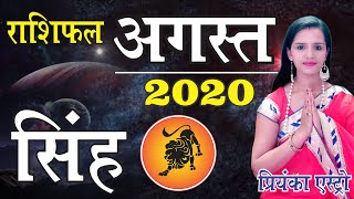 SINGH Rashi - CANCER Predictions for AUGUST- 2020 Rashifal | Monthly Horoscope | Priyanka Astro - Download this Video in MP3, M4A, WEBM, MP4, 3GP