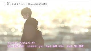 mqdefault - 劇場アニメ「君の膵臓をたべたい」Blu-ray&DVD特典ダイジェストPV