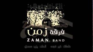 تحميل اغاني ويلي ويل - فرقة زمن العكاوية MP3