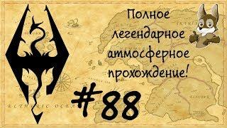 Жизнь в Skyrim #88 (Змеиный зуб / Клык Вирма. Часть 3)
