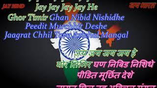 jana gana mana national anthem karaoke with lyrics - 免费