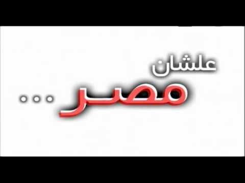 اغنية علشان مصر ( شيرين عبد الوهاب )