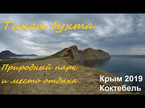 Крым 2019, Коктебель, Тихая бухта в апреле. Туманы, кеклики, тюльпаны, место отдыха