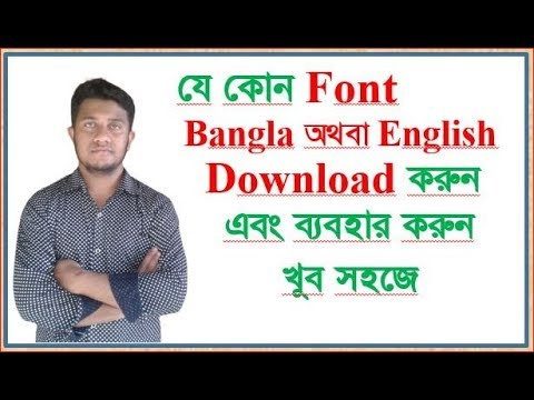 How To  Free Download And Use Any Bangla and English  Stylish Font .
