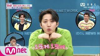 TMI NEWS EP44 Seo Eun-kwang (BtoB), Hui (Pentagon)
