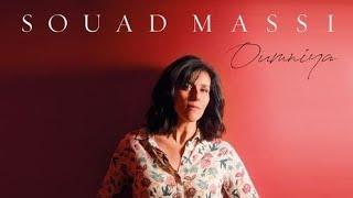 تحميل اغاني Souad Massi - Oumniya ( with lyrics ) سعاد ماسي - أمنية MP3
