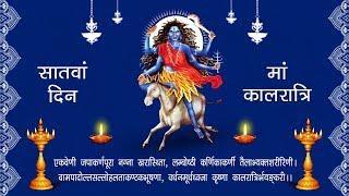 Katyayani Mata Arti, Mantra and Bhajan