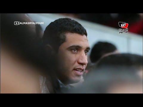 رامي ربيعة يغني أغنية أولتراس أهلاوي بمقصورة برج العرب أثناء مباراة شبيبة الساورة