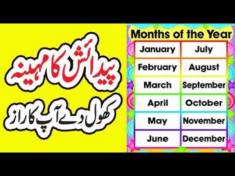 what your birth month says about your personality in urdu/hindi