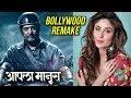 """Aapla Manus"" Movie Remake In Hindi | Marathi Movie 2018 | Nana Patekar, Sumit Raghavan, Iravati"