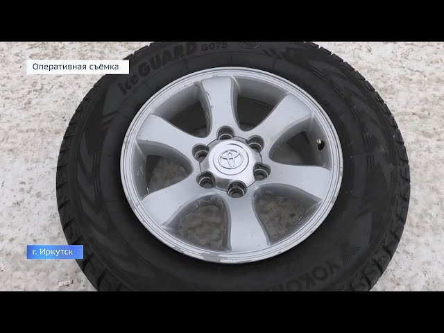 В Иркутске полицейские раскрыли серию краж автомобильных колёс