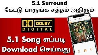 இந்த 5.1 Hd Tamil audio song டவுன்லோடு பண்ணலாமா ?   Fayas Entertainment