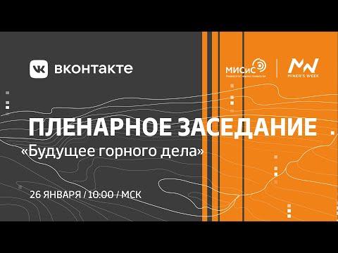 , title : 'Пленарное заседание XXIX – Международного научного симпозиума НЕДЕЛЯ ГОРНЯКА - 2021