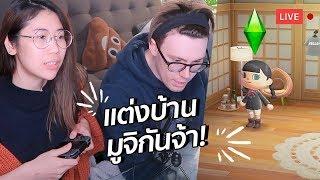 แคสขากๆ EP2 - ชวนแฟนมาเปลี่ยนเต้นท์เป็นบ้านมูจิ  | #สตีเฟ่นโอปป้า x เกม Animal Crossing