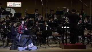 [2013 아창제] 해금과 국악관현악을 위한 협주곡 1번 '윤회'_김대성/Dae-seong Kim