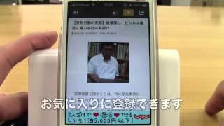 三面貴族bylivedoorニュース-iPhoneアプリ